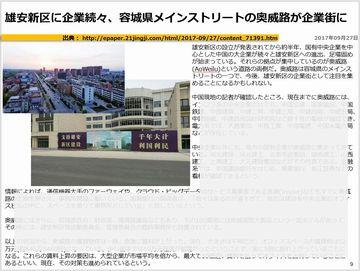 雄安新区に企業続々、容城県メインストリートの奥威路が企業街にのキャプチャー