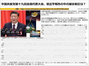 中国共産党第十九回全国代表大会、習近平報告の中の雄安新区は?のキャプチャー