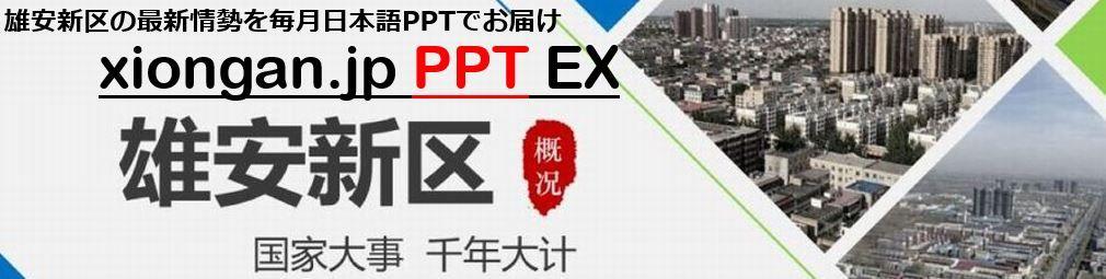xiongan.jp PPT EX