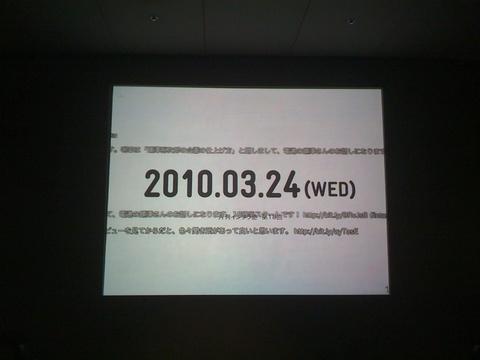 100324_月刊インタラ塾
