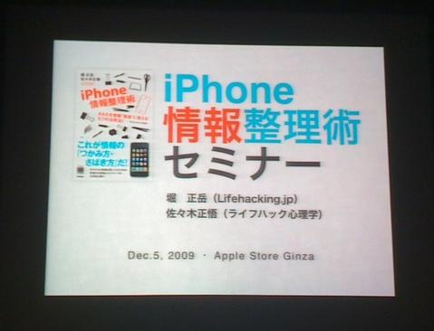 iPhone情報整理術セミナー