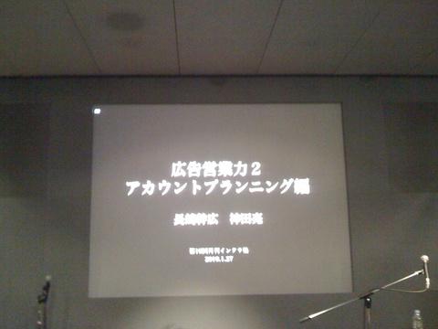 100127_インタラ塾