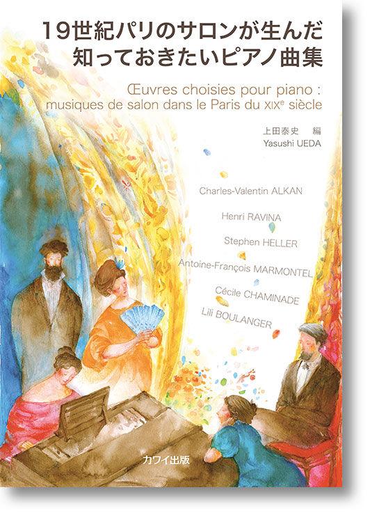 ピアノ音楽研究ときどき日記