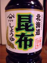 ヤマサ昆布醤油