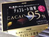 苦いチョコレート