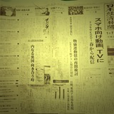 新聞とネット