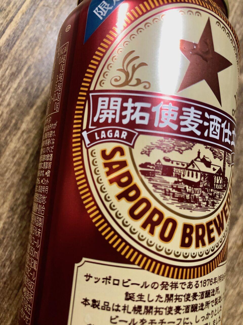 麦酒 使 仕立て 開拓 サッポロ