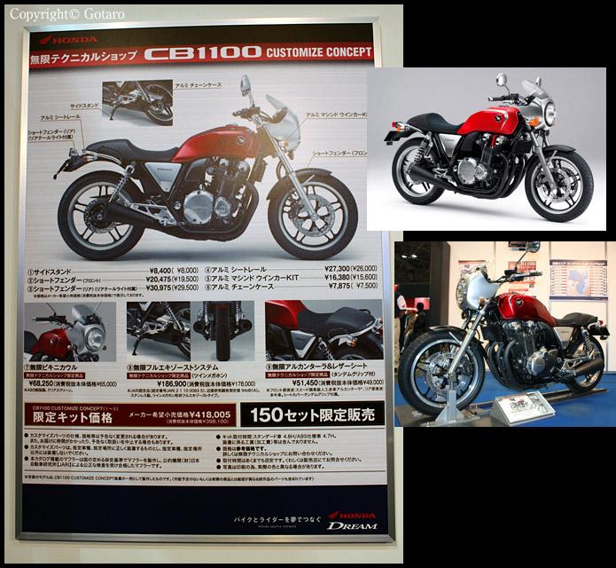 100327-3-03 大阪MCショー CB1100