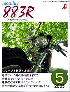 monthly883r-may,2005