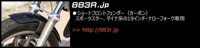 883R.jp
