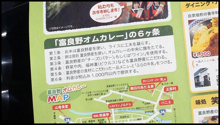 883R_blog:「富良野オムカレー ...