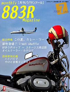 月刊883R 2005年7月号 お求めはお近くの地下組織へ!