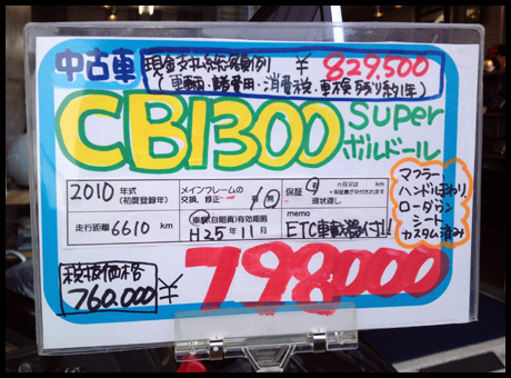 CB1300 SUPER BOL D'OR