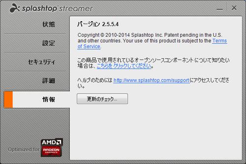Splashtop streamer 2554