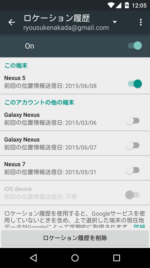 Screenshot_2015-06-08-12-05-17