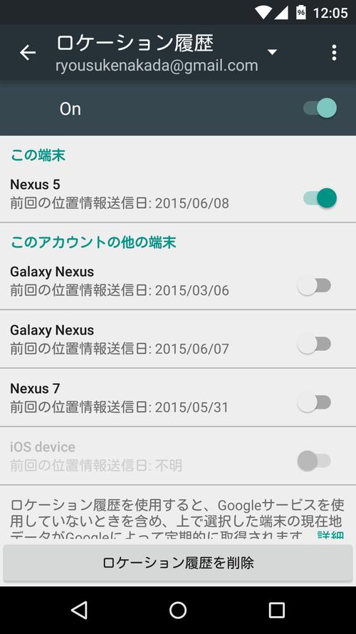 Screenshot_2015-06-08-12-05-17