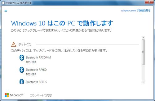 Windows10をにゅうしゅする