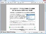 hpsmartwebprinting_2r