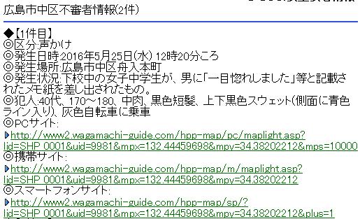 SnapCrab_NoName_2016-6-3_19-21-49_No-00