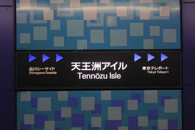 rinkai-tennozu-isle-2