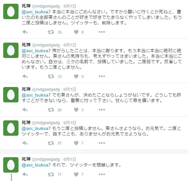SnapCrab_NoName_2016-6-8_20-22-22_No-00