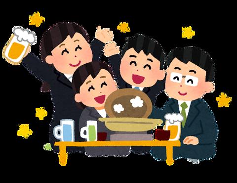 bounenkai_suit