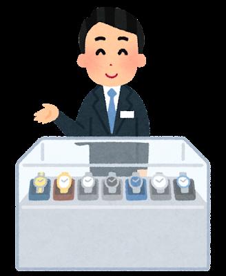 shop_tenin_tokei