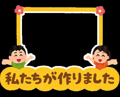 frame_watashitachiga_tsukurimashita