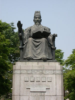 300px-Sejong_the_Great_Bronze_statue_02_result