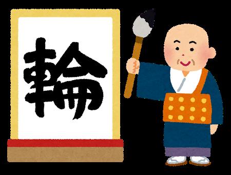 kotoshi_kanji_2013
