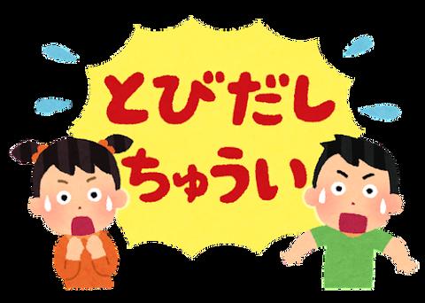 text_tobidashi_chuui_h