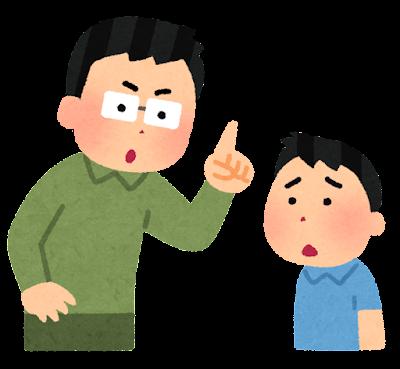 shitsuke_shikaru_father