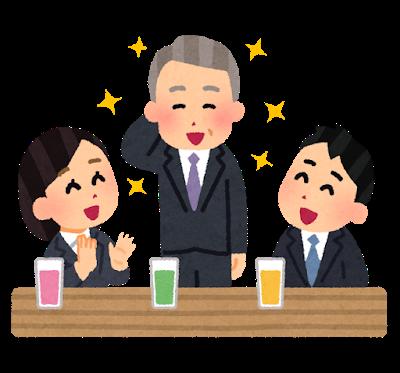 party_kansougeikai_business_oldman