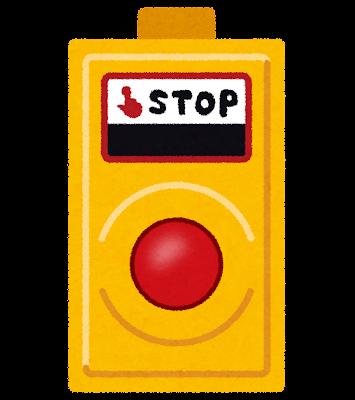 kinkyu_teishi_button