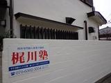 梶川塾の外壁