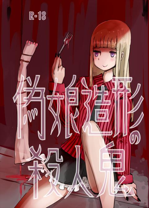 偽娘造形殺人鬼 (1)