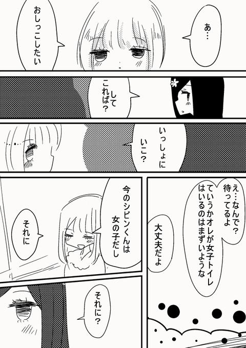 shikko16