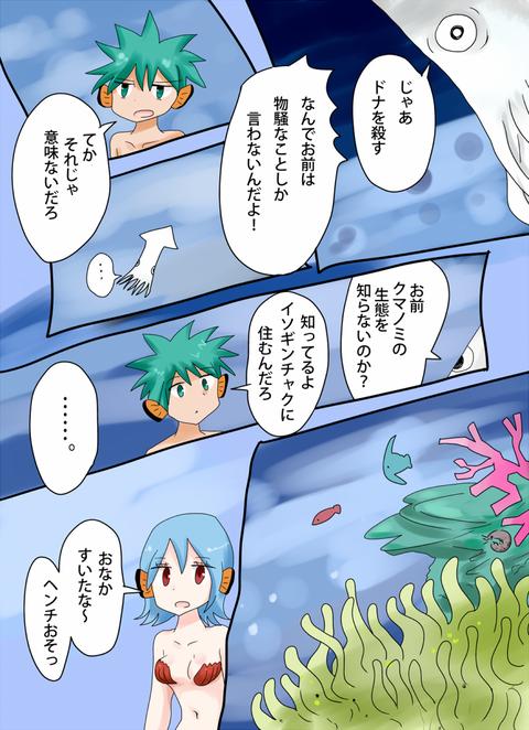 clownfishstory (5)