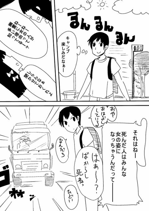 yureinattara1