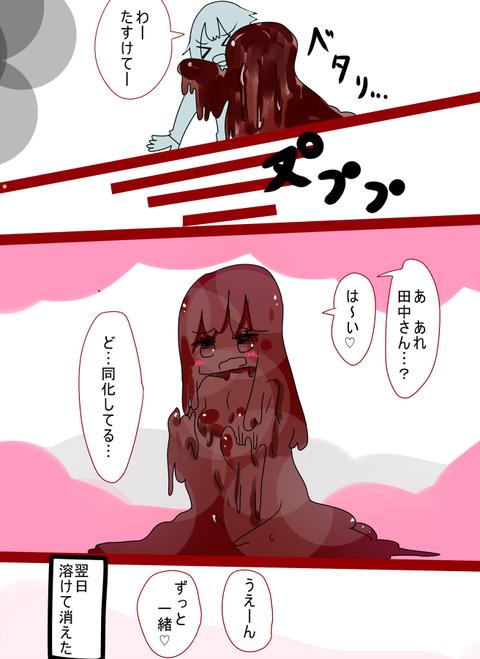 valentinechokodouka2