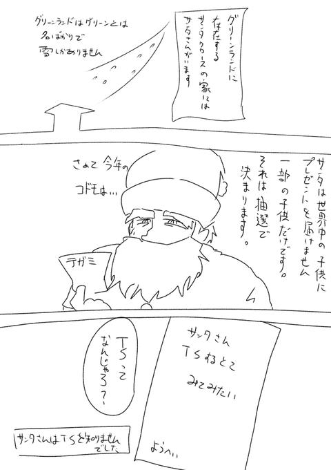 santaTSF2012_2