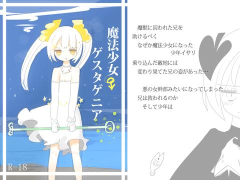 魔法少女ゲスタゲニア (1)
