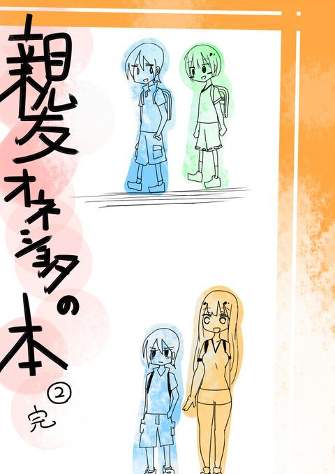 shinyuoneshotahon2(1)