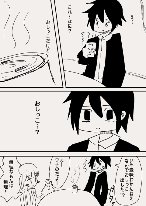 shikko4