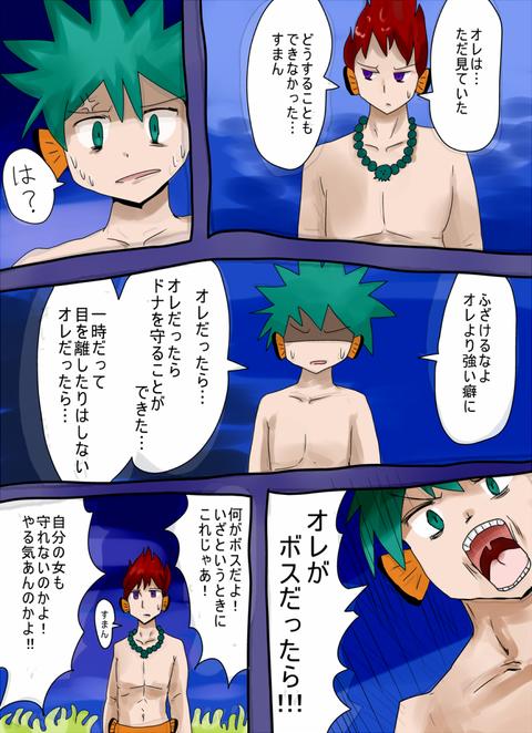 clownfishstory (11)