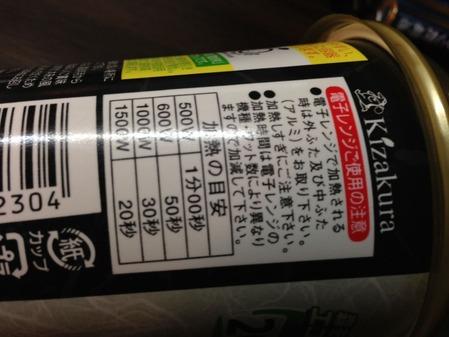 黄桜辛口一献 電子レンジ使用上の注意