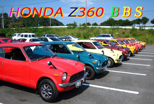 HONDA Z360 掲示板