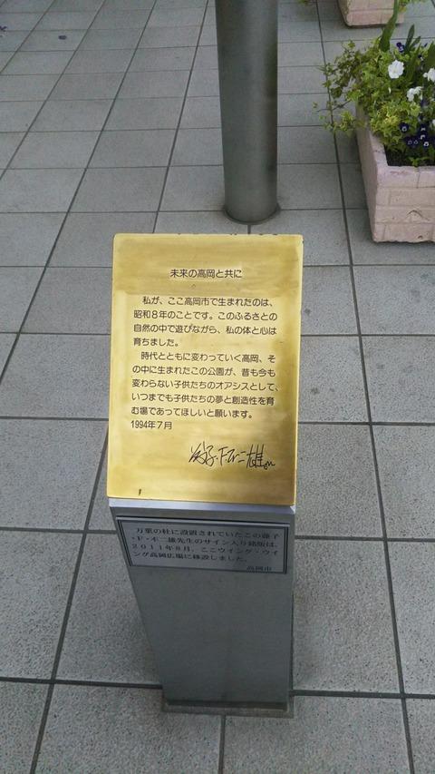 旅かっぱ用_170507_0030