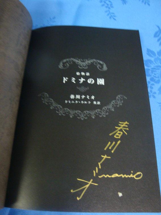春川ナミオの画像 p1_23