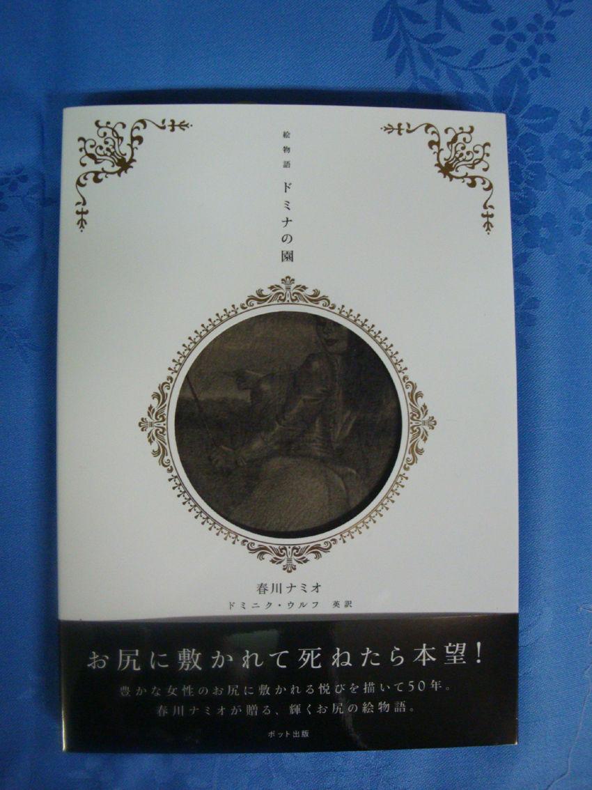 春川ナミオの画像 p1_25